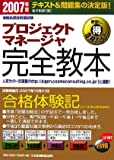 プロジェクトマネージャ完全教本 2007年版 (2007) (情報処…