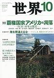 世界 2011年 10月号 [雑誌]