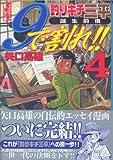 9で割れ!!―釣りキチ三平誕生前夜 (4) (講談社漫画文庫 (や5-55))