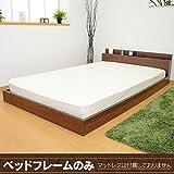 (DORIS) ベッド シングル フレームのみ【アトラス シングル ブラウン】ロースタイル フロアベッド 組み立て式 コンセント付き