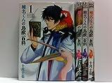 椎名くんの鳥獣百科 コミック 1-4巻セット (ビーツコミックス)