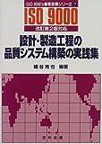 設計・製造工程の品質システム構築の実践集 (ISO 9000's審査登録シリーズ)