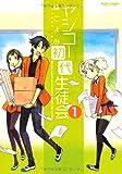 ヤシコー初代生徒会 / 藤 こよみ のシリーズ情報を見る