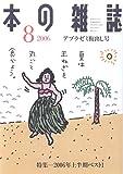 本の雑誌 (2006-8)