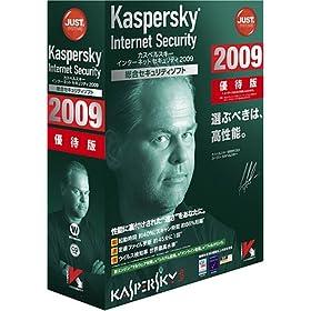 Kaspersky Internet Security 2009 優待版 (メーカー提供:1,000円キャッシュバックキャンペーン中)