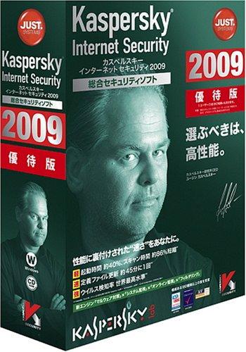 Kaspersky Internet Security 2009 優待版 / ジャストシステム