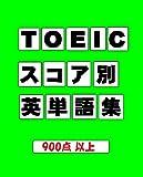 TOEIC テストスコア別