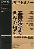 法学セミナー 2010年 10月号 [雑誌]
