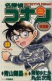 名探偵コナン特別編 33 (てんとう虫コミックス)