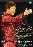 三山ひろし 7周年記念コンサート (初回限定盤:DVD+7周年アニバーサリータオル)
