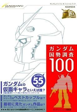 ガンダム国勢調査100 (月マガガンダム叢書)