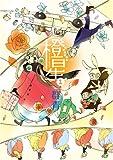 橙星 1 (1) (IDコミックス ZERO-SUMコミックス)
