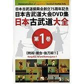 日本古武道大全 第1巻 剣術・居合・抜刀術1 [DVD]