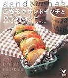 ごちそうサンドイッチとパンのレシピ―手早く作れる75のおいしいメニュー (セレクトBOOKS)