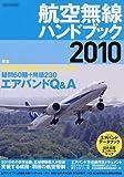 航空無線ハンドブック 2010 (イカロス・ムック)