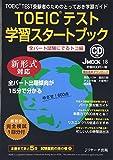 TOEIC(R)テスト学習スタートブック 全パート試験にでるトコ編 (JMOOK)