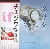 冬のソナタPlusDVD&チェ・ジウ写真集( if )set