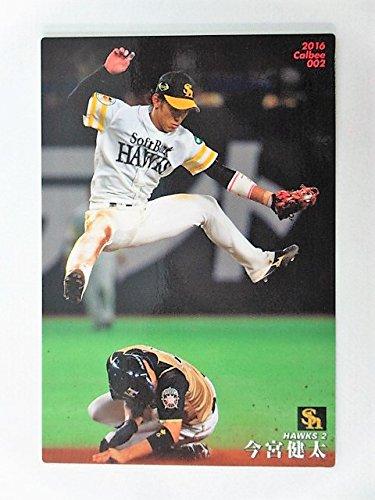 2016カルビープロ野球カード第1弾■レギュラーカード■002/今宮健太(ソフトバンク)