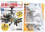 童友社 [2] 1/144 現用機コレクション 第8弾 最強の戦闘ヘリ AH-64D アパッチ・ロングボウ 陸上自衛隊 74502号機 ヘリコプター 単品