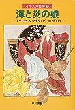 海と炎の娘―イルスの竪琴2 (1980年) (ハヤカワ文庫―FT)