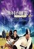 漁村の幽霊 パクさん、出張す [DVD]
