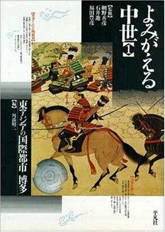 東アジアの国際都市 博多 (よみがえる中世)