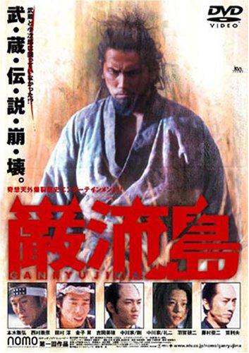 巌流島 -GANRYUJIMA- [DVD]