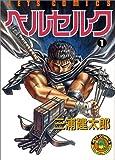 ベルセルク (1) (Jets comics (431)) [コミック] / 三浦 建太郎 (著); 白泉社 (刊)