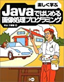 楽しく学ぶJavaではじめる画像処理プログラミング