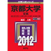 京都大学(文系) (2012年版 大学入試シリーズ)