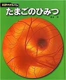 たまごのひみつ (科学のアルバム)