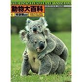 有袋類ほか (動物大百科)