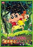 映画クレヨンしんちゃん 嵐を呼ぶジャングル