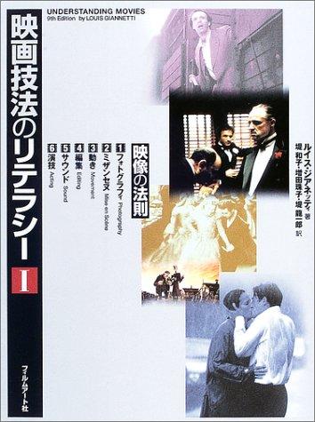 映画技法のリテラシー〈1〉映像の法則