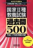 国家2種 教養試験過去問500〈2007年度版〉 (公務員試験合格の500シリーズ)