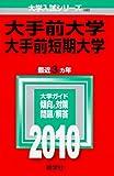 大手前大学・大手前短期大学 [2010年版 大学入試シリーズ] (大学入試シリーズ 460)