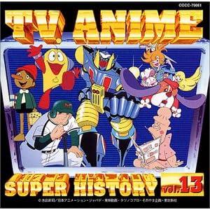 テレビアニメ スーパーヒストリー 13 TV ANIME SUPER HISTORY CD