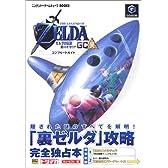 ゼルダの伝説 時のオカリナGC裏コンプリートガイド (ニンテンドーゲームキューブBOOKS)