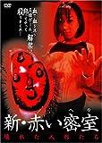 新・赤い密室 壊れた人形たち [DVD]