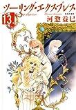 ツーリング・エクスプレス 13 (白泉社文庫)