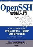OpenSSH[���H]��� (Software Design plus)