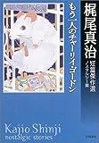 もう一人のチャーリイ・ゴードン―梶尾真治短篇傑作選 ノスタルジー篇 (ハヤカワ文庫JA)