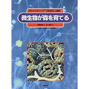 微生物が森を育てる (自然の中の人間シリーズ—微生物と人間編)