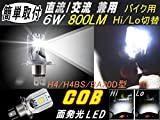 Amilliastyle バイク用ledヘッドライト H4 6W バイクヘッドライト 800ルーメン 6V-80V COB面発光 ledバルブ Hi/Lo切替 直流/交流兼用 オートバイ用 防水 1年保証 6W-H4-poopee