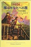 1492年 海のかなたへの旅―クリストファー・コロンブスの大航海 (くもんの海外児童文学シリーズ)
