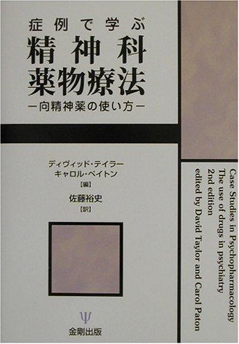 神陵文庫 - カプラン精神科薬物ハンドブック