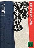 江戸の旗本事典 (講談社文庫)