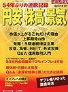 エコノミスト増刊 円安・株高・景気 2013年 4/8号 [雑誌]
