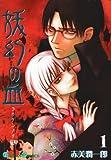 妖幻の血 1 (ガンガンコミックス)