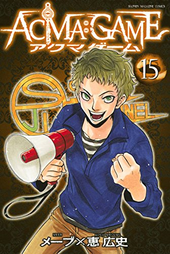 ACMA:GAME(15) (講談社コミックス)